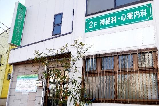 北松戸メデイカルクリニック